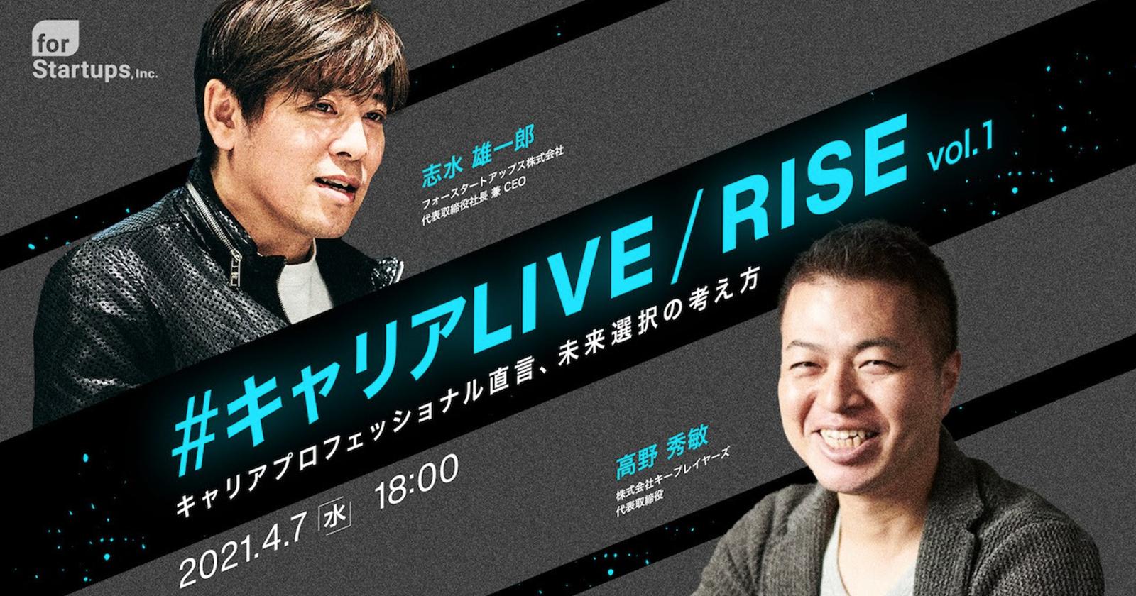 【イベント】 #キャリアLIVE/ RISE 〜キャリアプロフェッショナル直言、未来選択の考え方〜