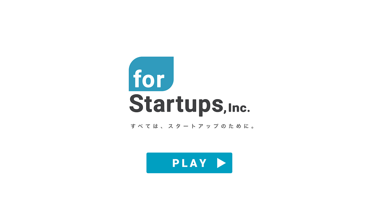 "【YouTube公開】「for Startups, Inc. -社名変更PV ""flag - すべてはスタートアップのために。""公開"