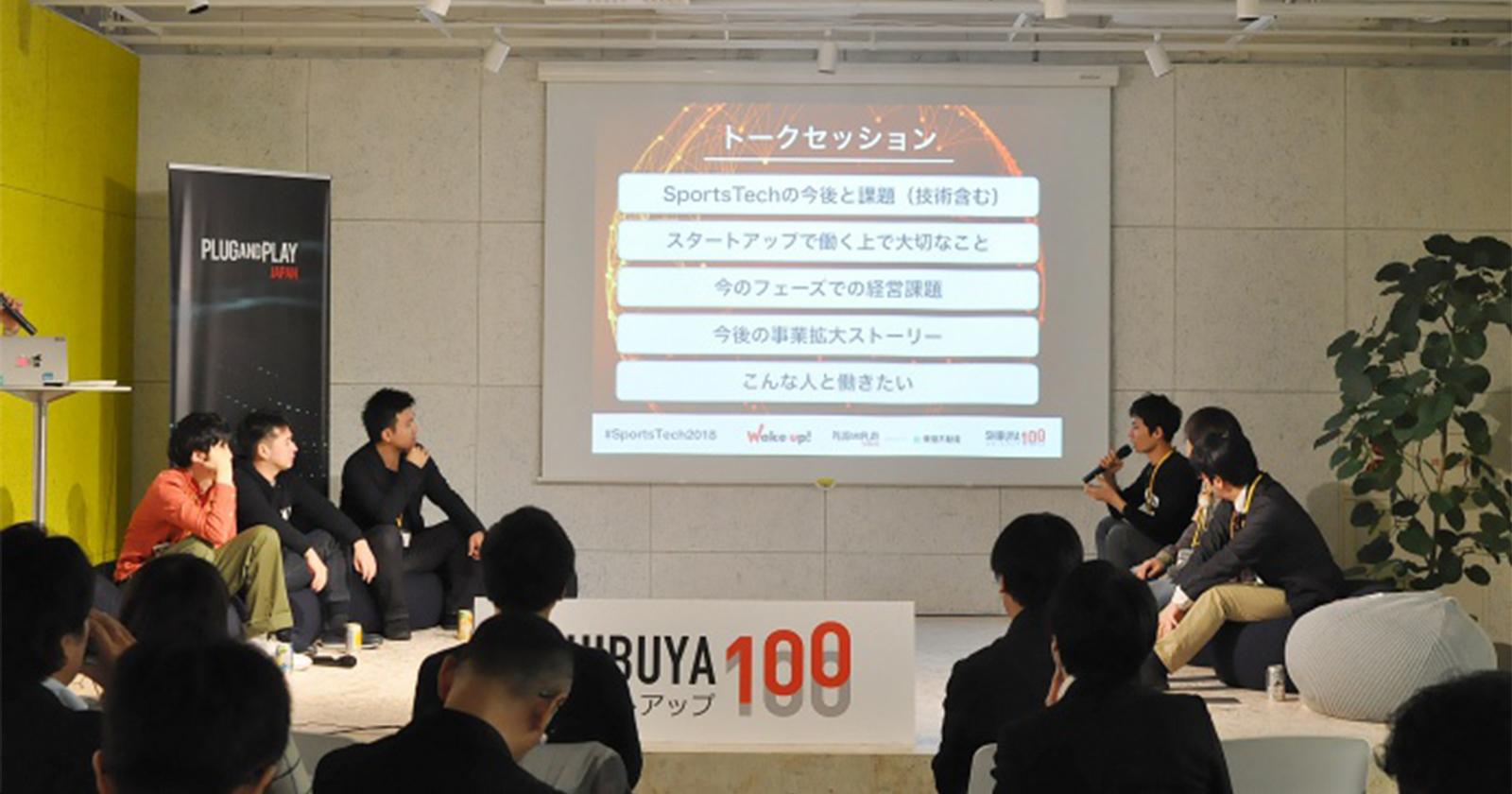 【メディア掲載!】2月28日にfor Startups, Inc.(フォースタ)×東急不動産にて開催したSportsTechイベント@Plug and Play shibuyaが起業サプリジャーナルで記事掲載されました!!