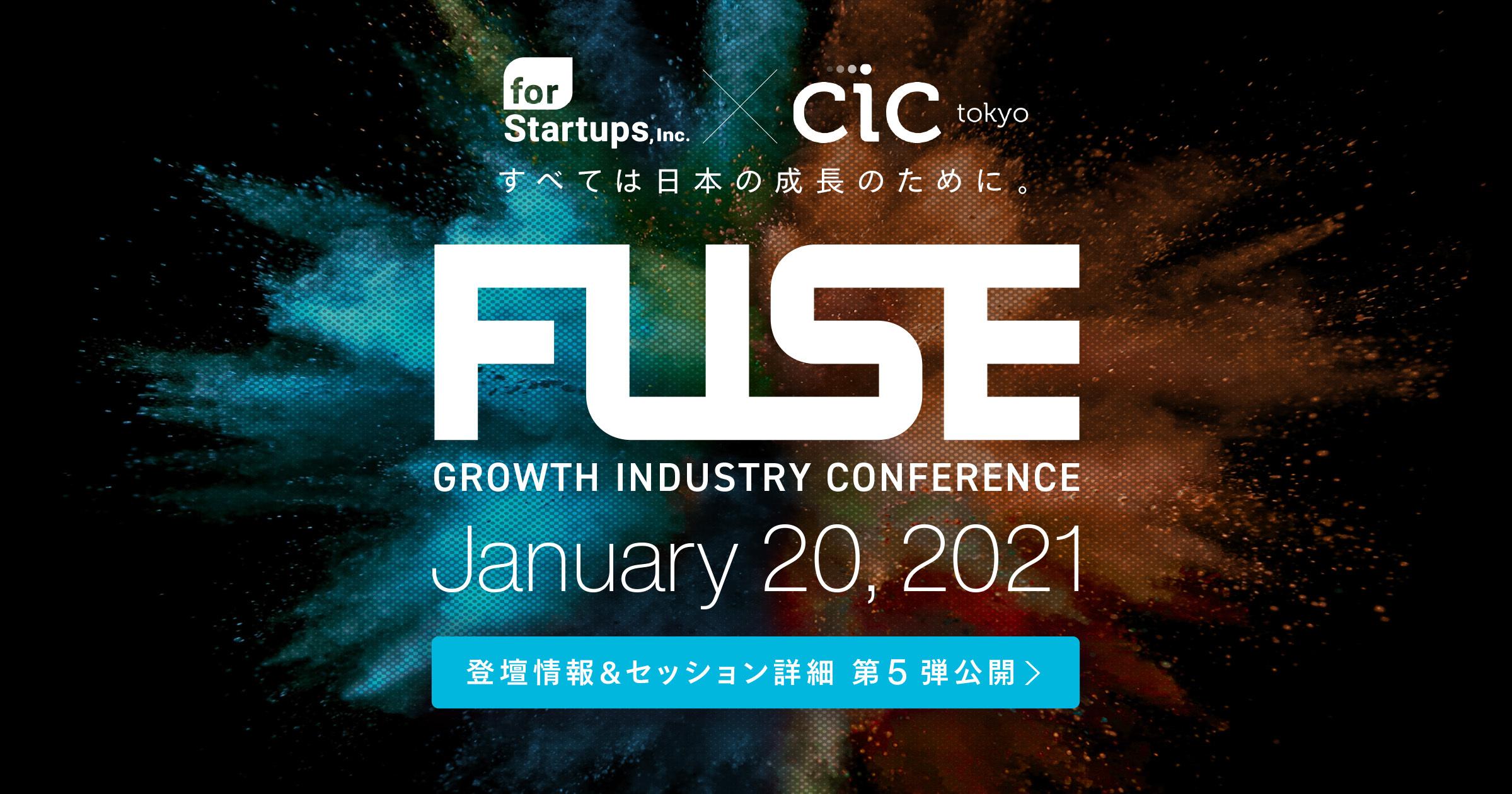 成長産業カンファレンス『FUSE』 登壇企業第5弾を発表メディアパートナーに Forbes JAPAN が追加。登録者数は1,000人を突破!