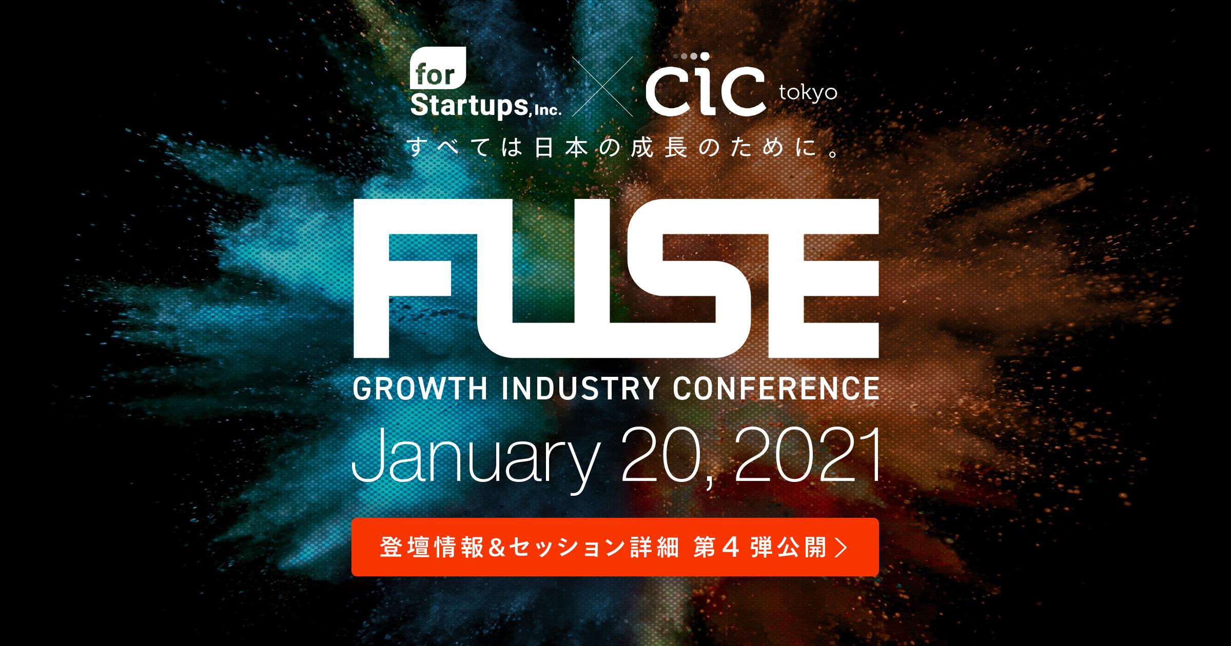 成長産業カンファレンス『FUSE』 登壇企業第4弾を発表! 新経連、JVCAが新たに後援に参画