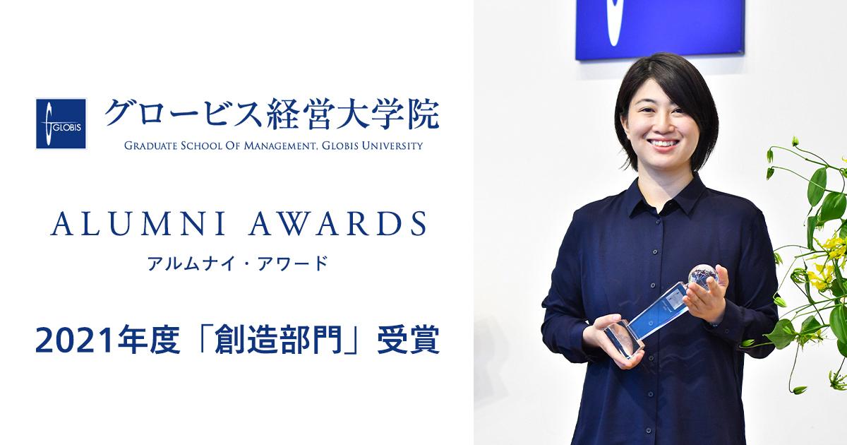 第17回「グロービス アルムナイ・アワード」の発表にともない、 当社 常務取締役 恒田有希子が「創造部門」を受賞