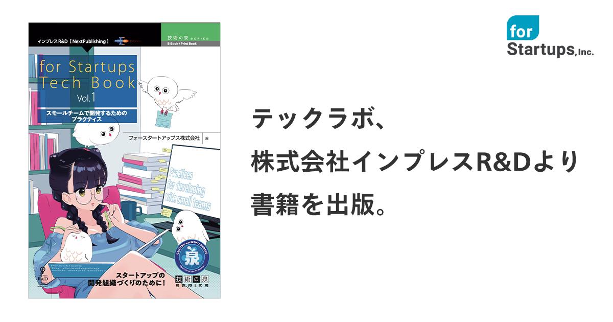 当社テックラボ、『for Startups Tech Book Vol.1 スモールチームで開発するためのプラクティス』を出版