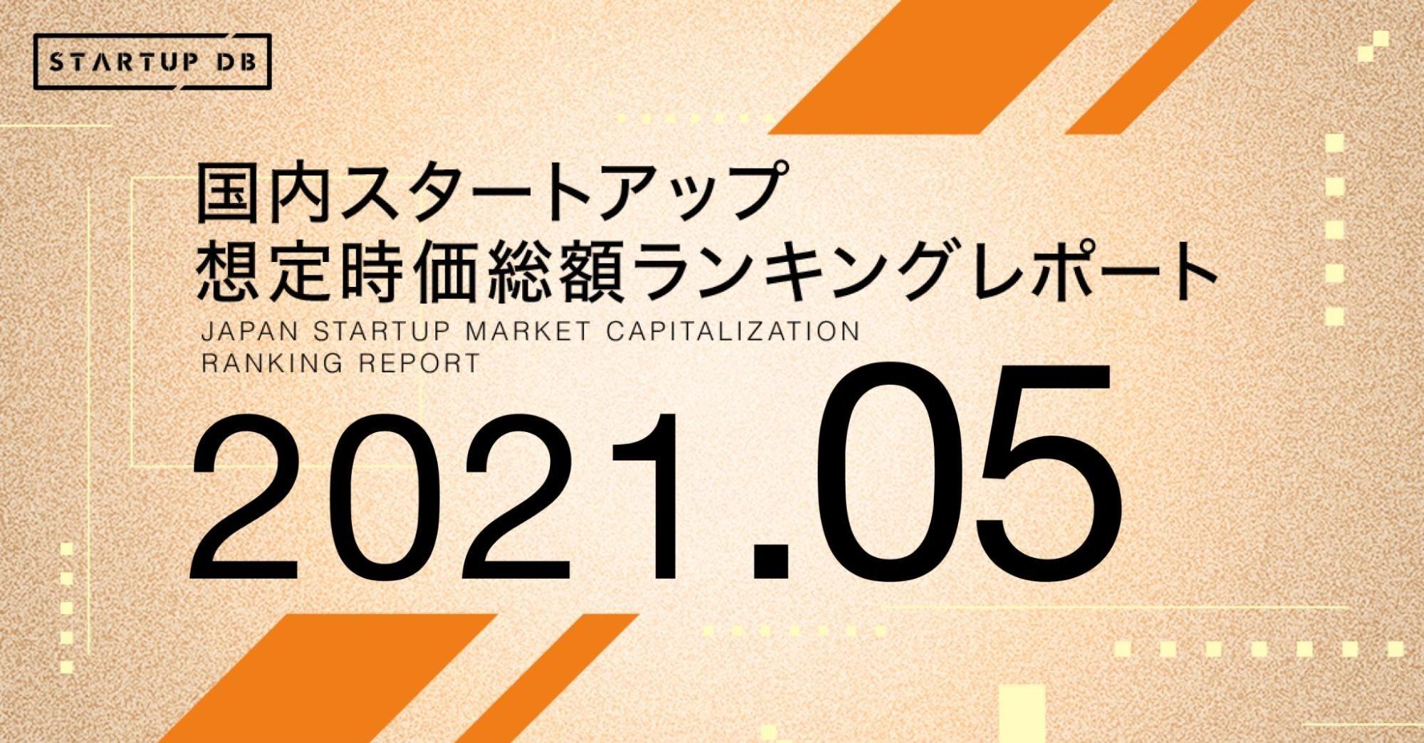 【STARTUP DB】調査結果 国内スタートアップ想定時価総額ランキング(2021年5月)