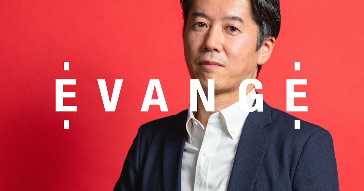「EVANGE」記事公開 – 井上直樹 氏(Chatwork CFO)