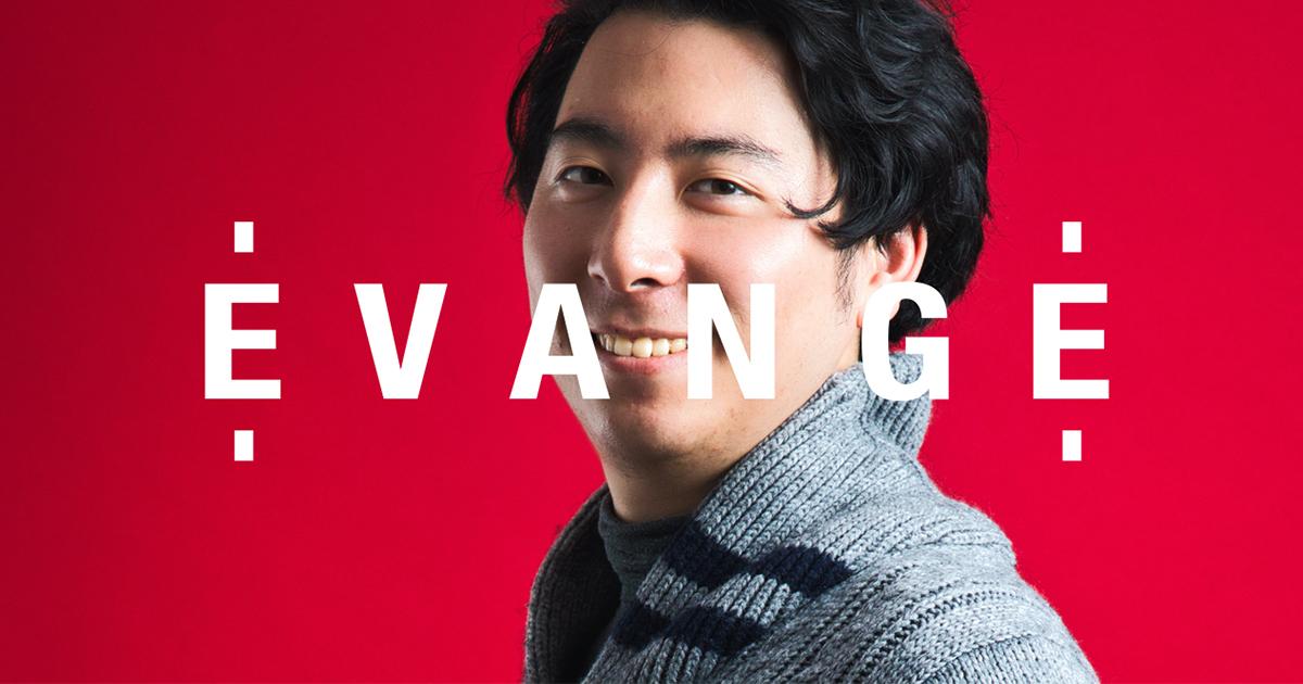 「EVANGE」記事公開 – 佐藤辰勇 氏(Cinnamon AI CSO)