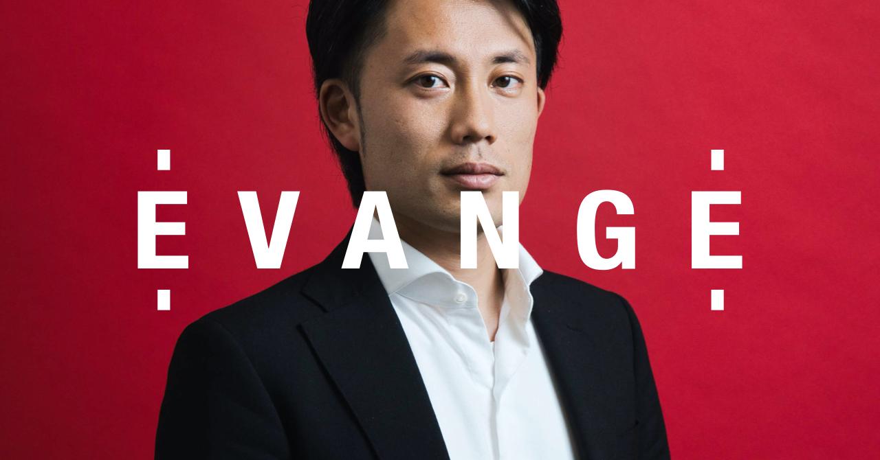 「EVANGE」記事公開 – 星野貴之 氏(ユアマイスター CEO)[後編]