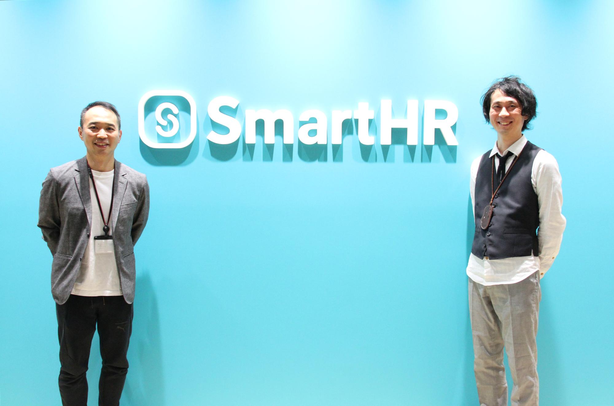 SmartHR フォースタ エンジニア支援