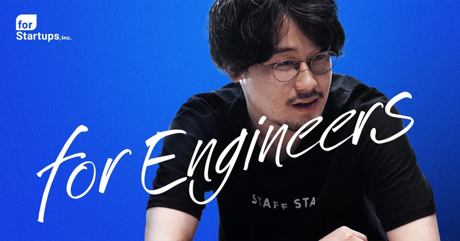 【HEROES3:バニッシュ・スタンダード 大竹氏】バニッシュが本当にほしかったものを教えてくれた。くすぶっていたエンジニアの心に火をつけたのは、「人を幸せにするサービス」!