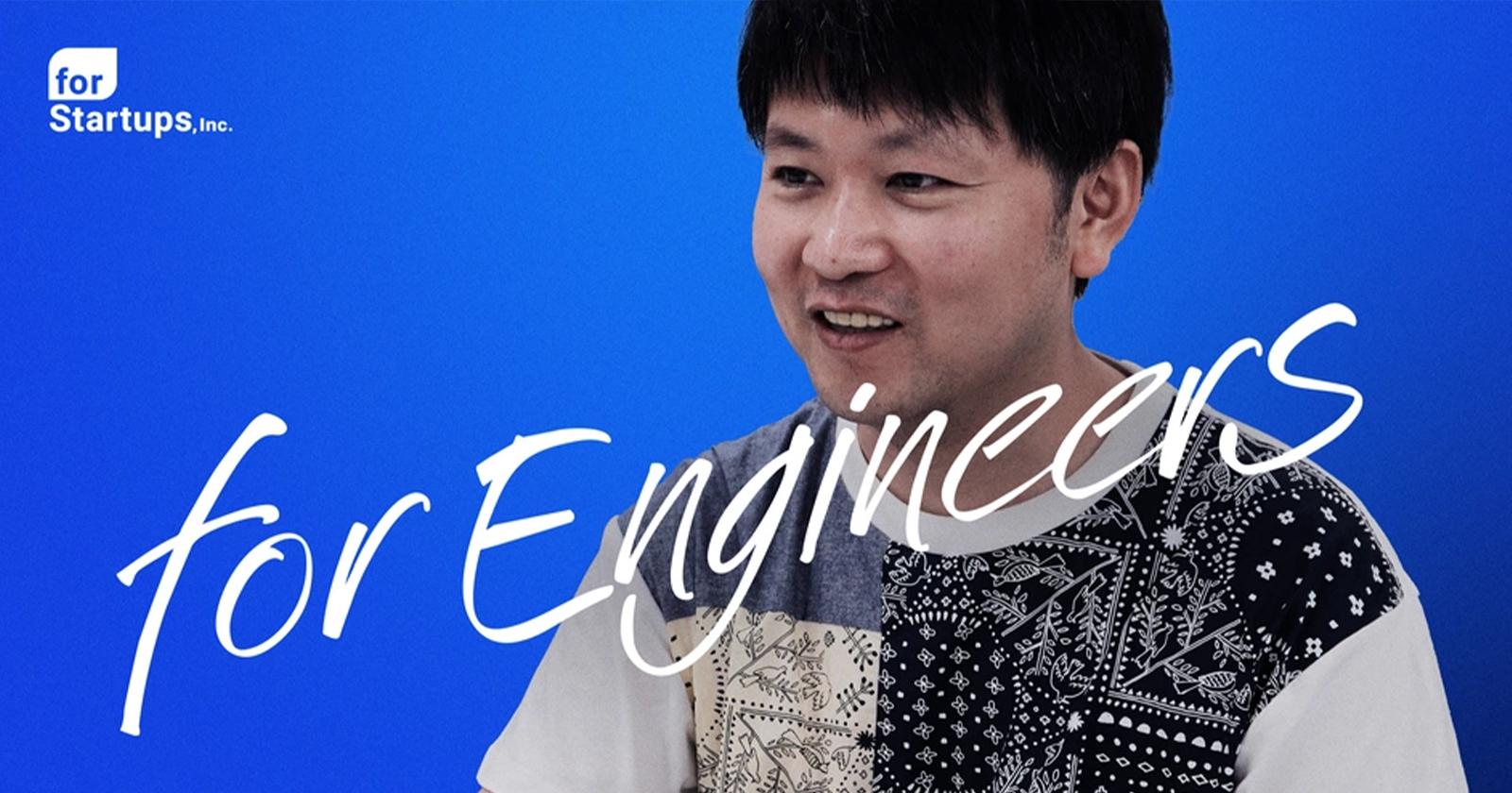 【HEROES5:ヘイ 大橋氏】自分のスキルの再現性を試したい。未完成で自分も一緒に成長できる会社にジョイン