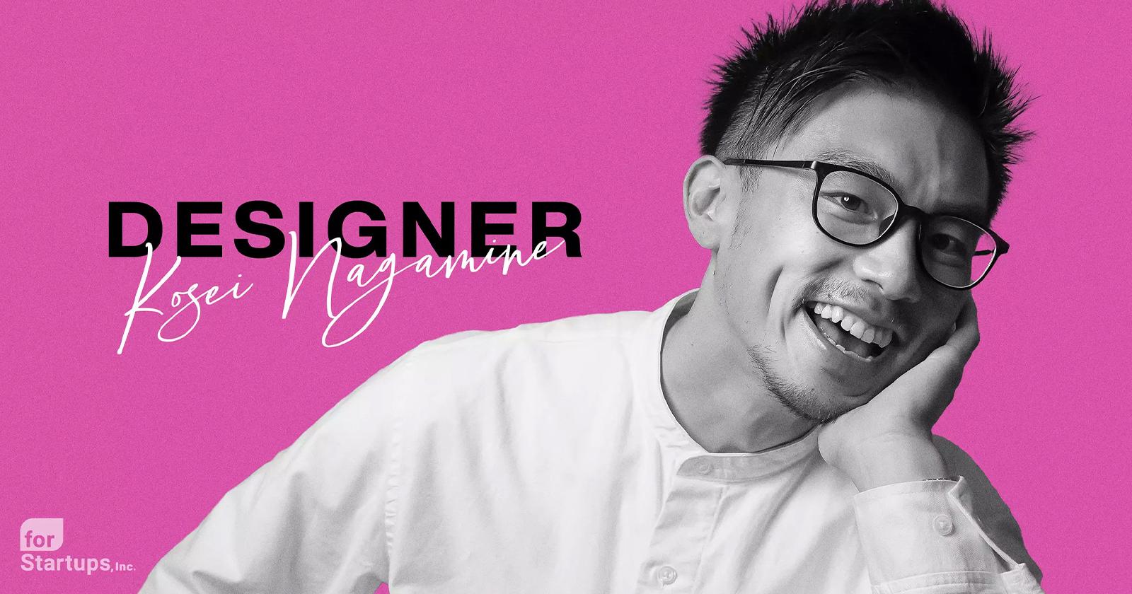デザインで日本の未来を切り拓く。気鋭のデザイナーの新たな挑戦
