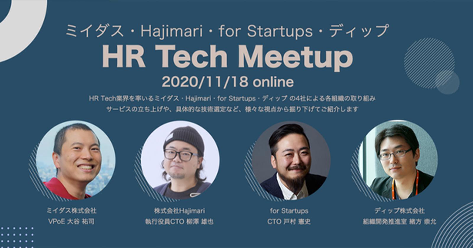 【イベント:4社合同】ミイダス・Hajimari・for Startups・ディップ HR Tech Meetup