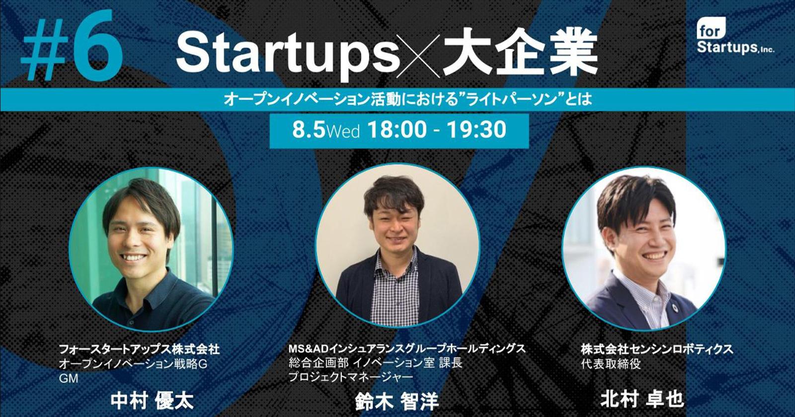 """【イベント】""""「Startup x 大企業 #6」 〜オープンイノベーション活動における""""ライトパーソン""""とは""""を開催しました。"""