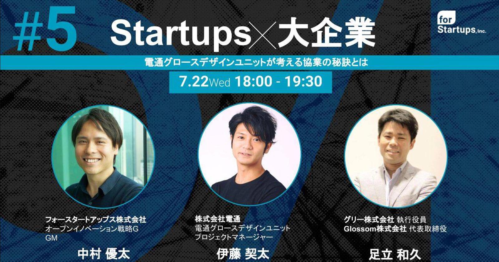 """【イベント】""""「Startup x 大企業 #5」 〜電通グロースデザインユニットが考える協業の秘訣とは""""を開催しました。"""