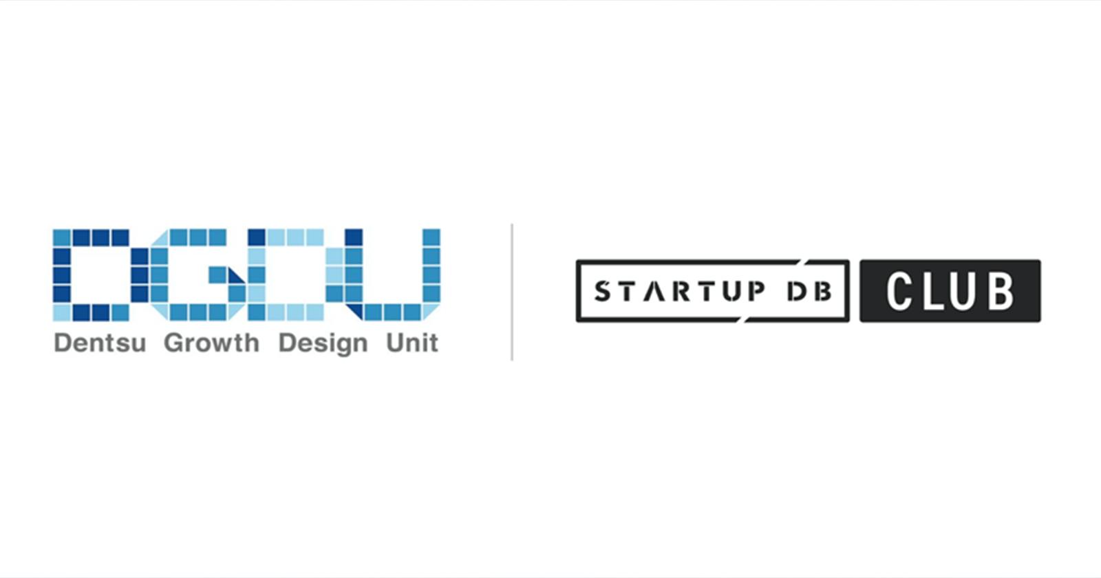 「STARTUP DB CLUB」に、電通グロースデザインユニットが提携パートナーとして参画。 提携サービスは25社に!