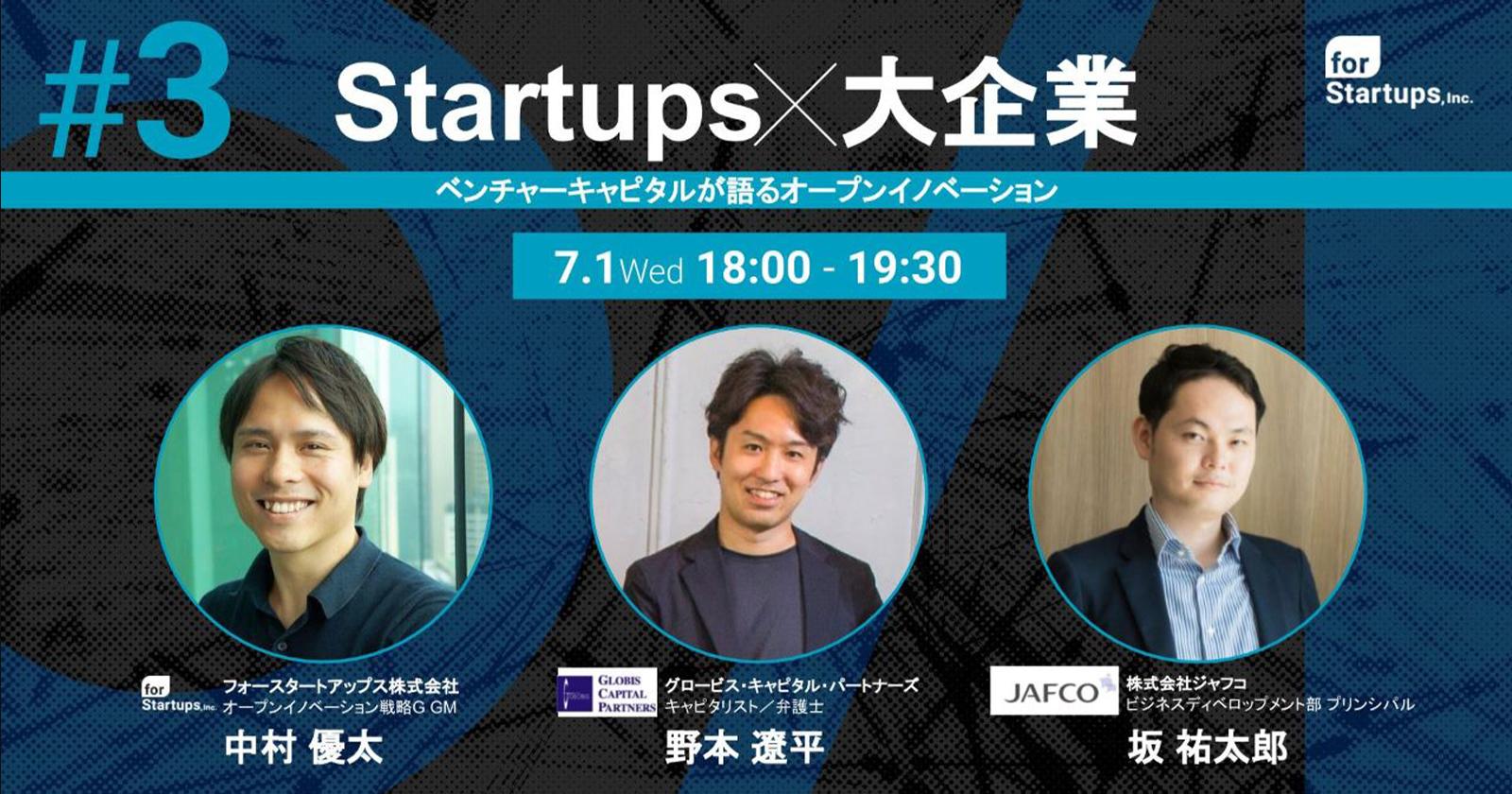"""【イベント】""""「Startup x 大企業 #3」 〜ベンチャーキャピタルが語るオープンイノベーション〜""""を開催しました。"""
