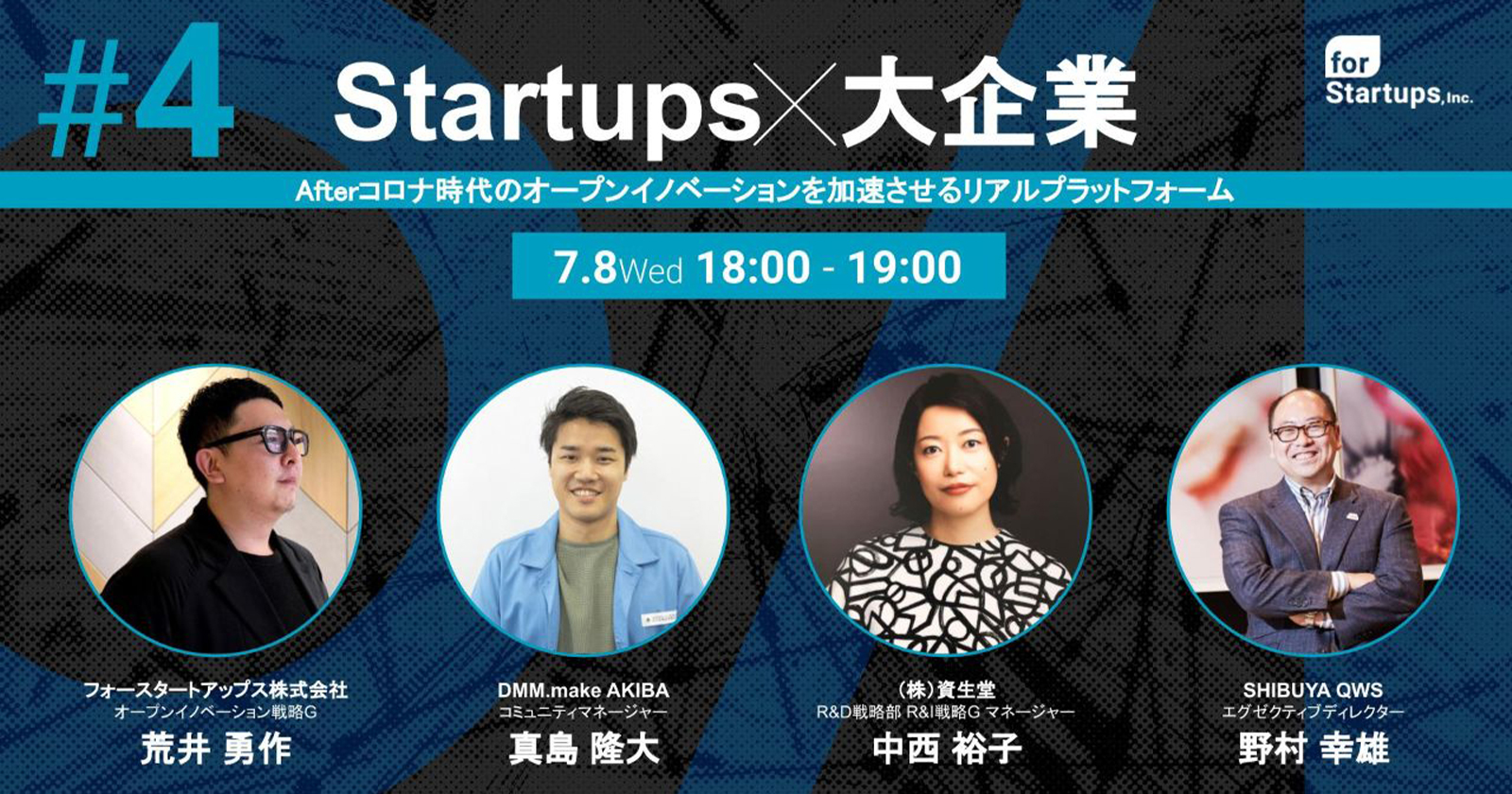 """【イベント】""""「Startup x 大企業 #4」 〜Afterコロナ時代のオープンイノベーションを加速させるリアルプラットフォーム""""を開催しました。"""
