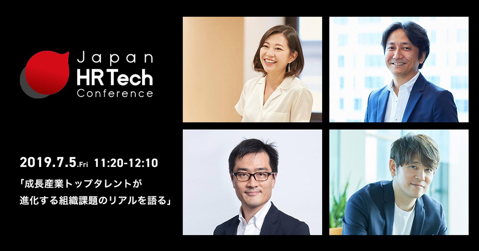 Japan HR Tech Conference 2019「成長産業トップタレントが進化する組織課題のリアルを語る」登壇者決定!