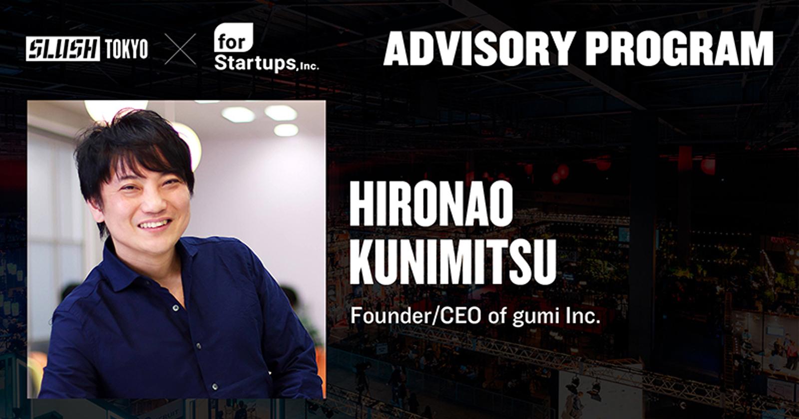 フォースタートアップスとSLUSH TOKYOが共同プロデュースする Slush Tokyo 2019 「Advisory Program」に、株式会社gumi代表取締役会長 國光宏尚 氏の参加決定!