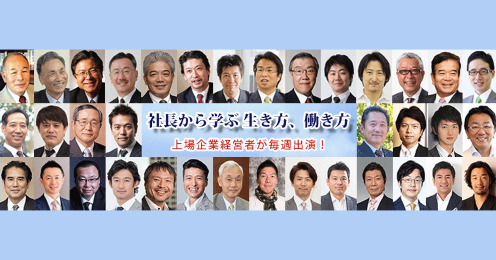 2020年7月4日 19時より、FM FUJI「藤沢久美の社長Talk」にて、当社代表志水がリモート出演をいたします。