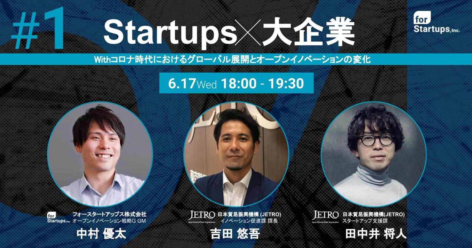 """【イベント】""""「Startups x 大企業」#1 〜Withコロナ時代におけるグローバル展開とオープンイノベーションの変化〜""""を開催しました。"""