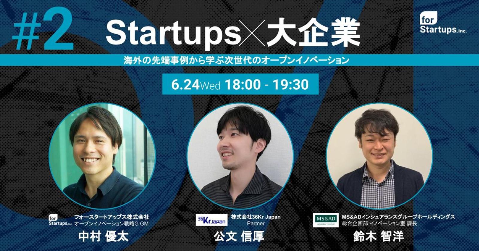 """【イベント】""""「Startups x 大企業」#2 〜海外の先端事例から学ぶ次世代のオープンイノベーション〜""""を開催しました。"""