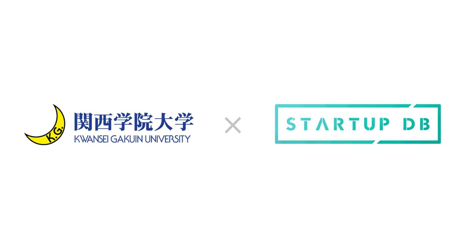 フォースタートアップス、関西学院大学と共同研究開始 「日本のスタートアップ企業の資金調達と成長に関する経済分析」にSTARTUP DBを活用