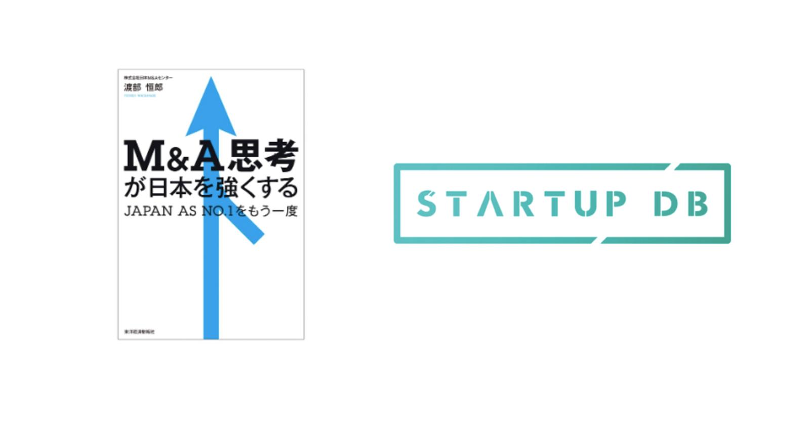 STARTUP DB、東洋経済新報社『M&A思考が日本を強くする: JAPAN AS NO.1をもう一度』にデータ提供協力