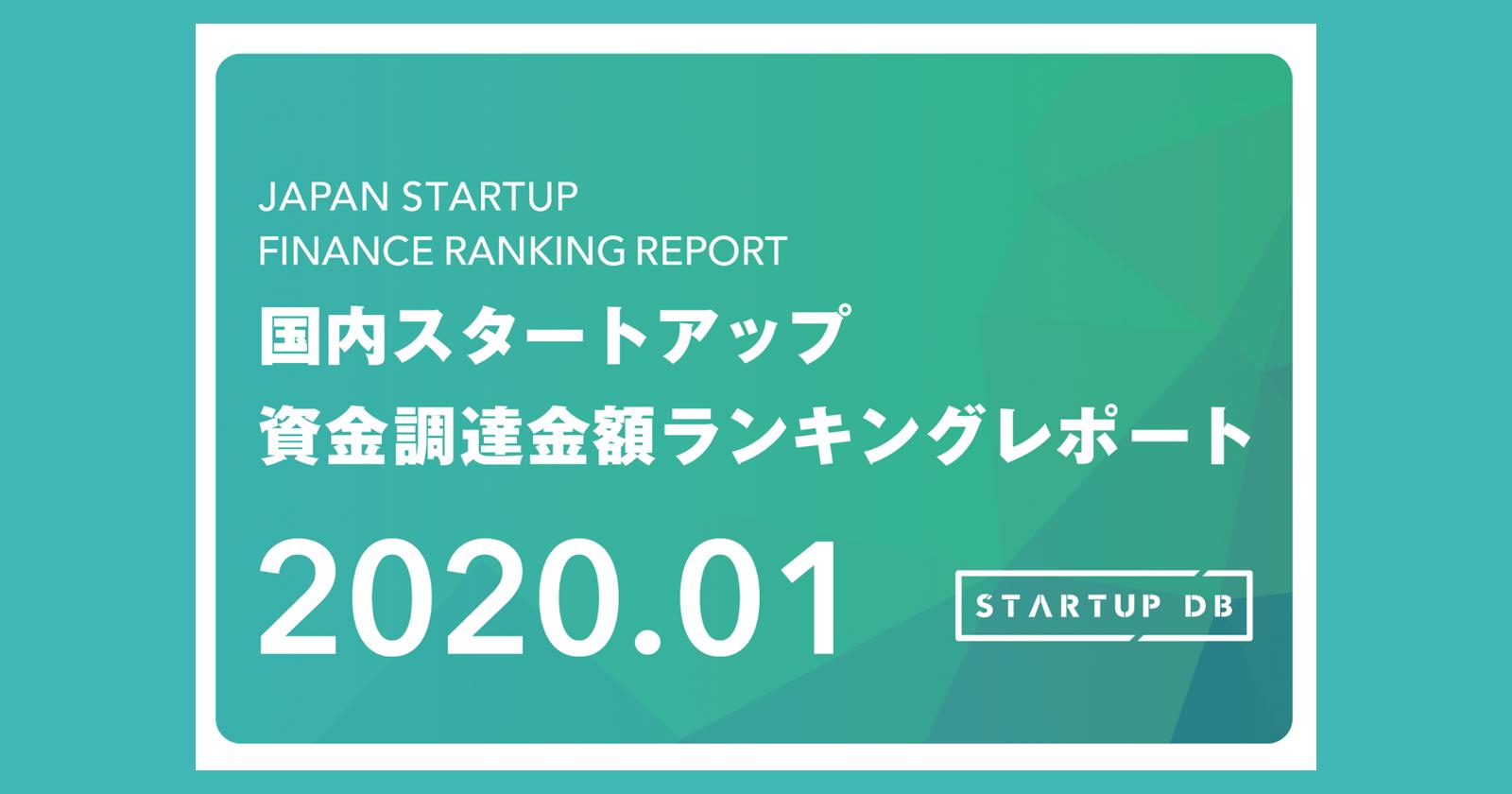 【STARTUP DB】調査結果 国内スタートアップ資金調達ランキング(2020年1月) 首位のInagoraホールディングスを含む2社が50億円以上の資金調達を実施