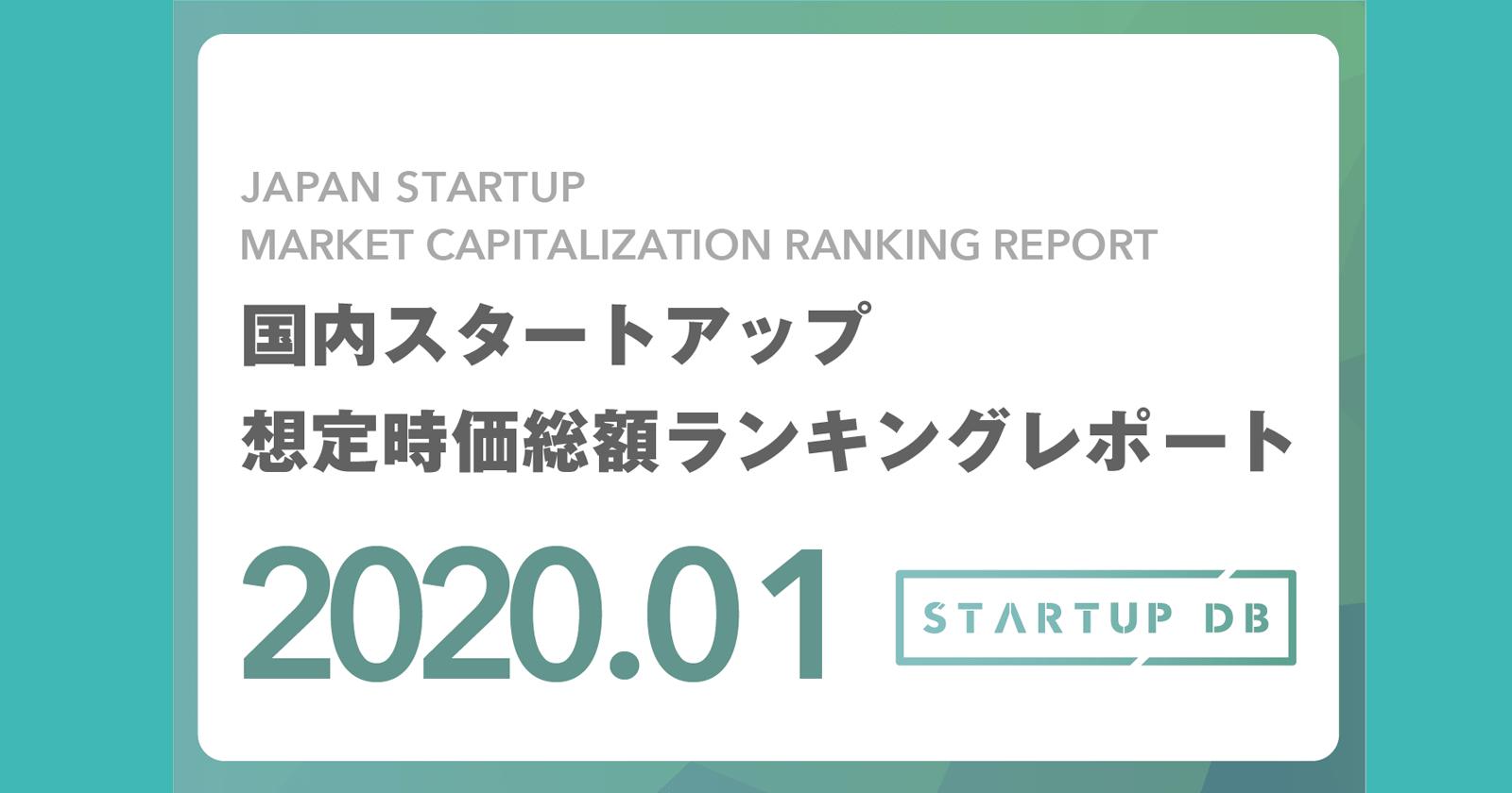 【STARTUP DB】調査結果 国内スタートアップ想定時価総額ランキングTOP50(2020年1月)  国内ユニコーン企業数6社に