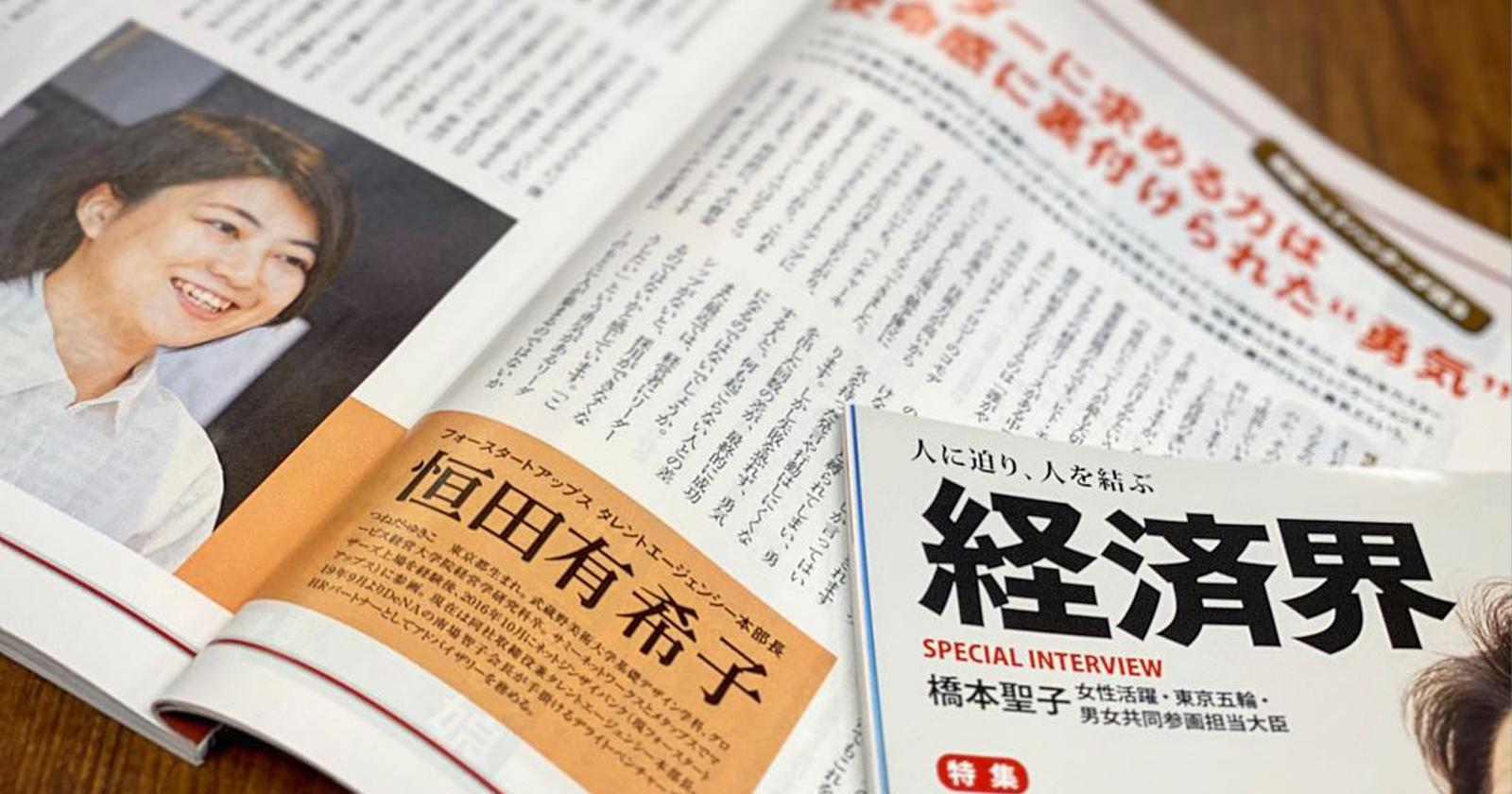 """2020年1月22日発売 『経済界』特集""""令和女史のリーダー哲学""""にて、当社トップヒューマンキャピタリスト恒田有希子のインタビュー記事が掲載されました。"""