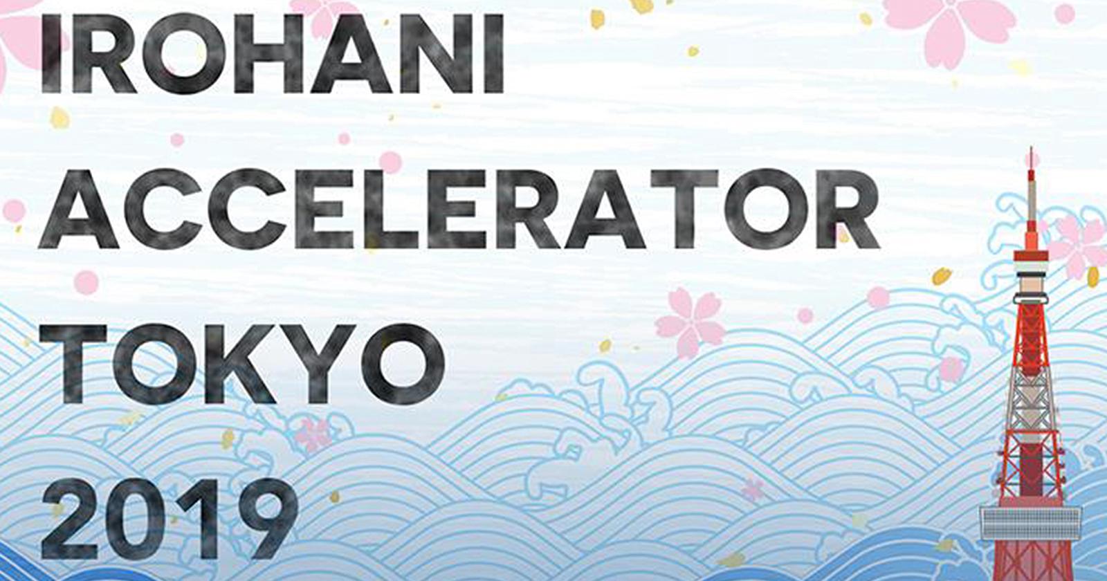 【イベント協賛】IROHANI Accelerator Tokyo 2019に協賛いたしました。