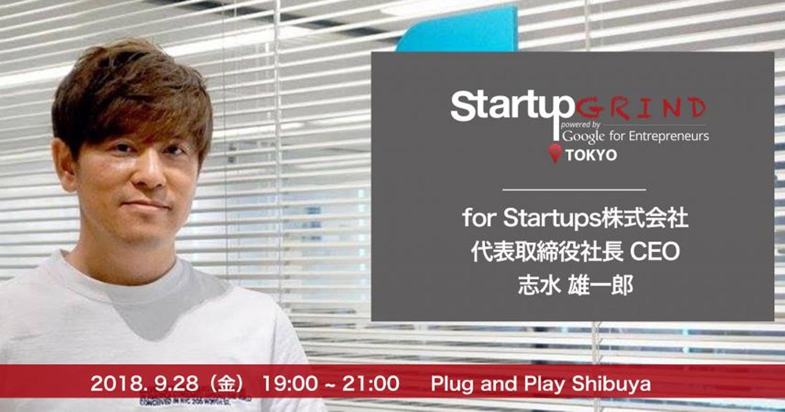 9月28日に開催される『Startup GRIND TOKYO powered by Google for Entrepreneurs』に、弊社代表の志水雄一郎が登壇いたします。