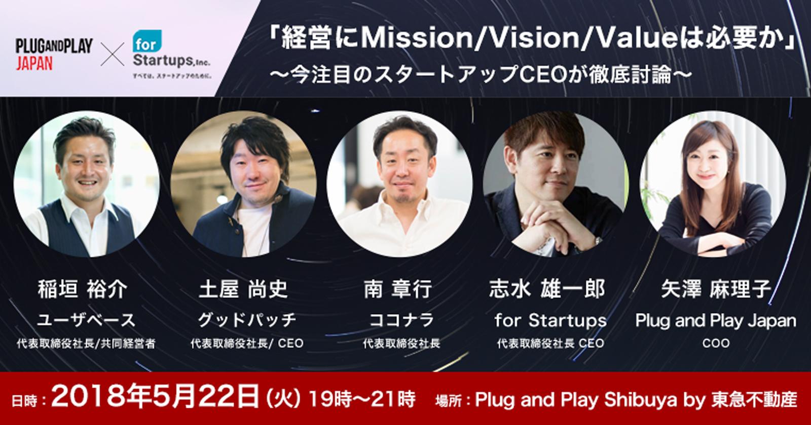 Plug and Play Japanとの共催イベント『経営にMission/Vision/Valueは必要か〜今注目のスタートアップCEOが徹底討論〜』を開催。for Startups代表の志水が登壇いたします。