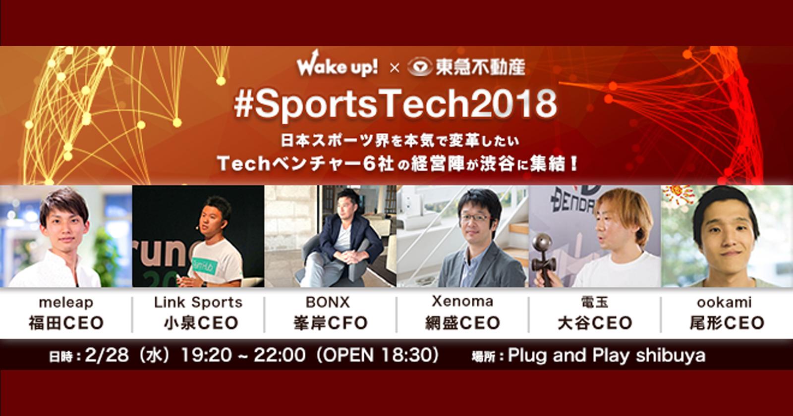 NJ×東急不動産にてSportsTechイベント@Plug and Play shibuyaを開催します!! 今話題のSportsTech 6社のCxOが集います