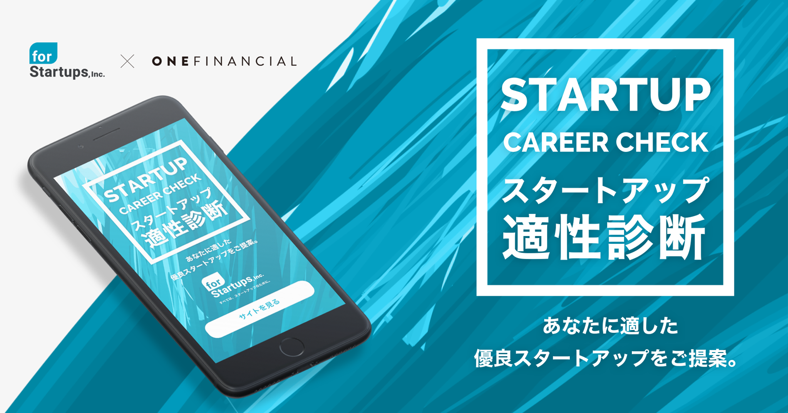 フォースタートアップス株式会社がワンファイナンシャル株式会社と連携して、「スタートアップ適性診断」を開始。