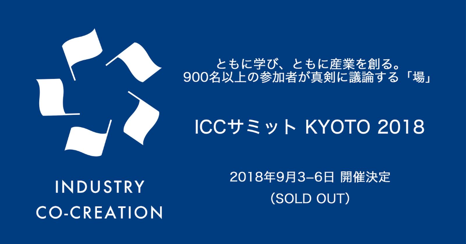 【イベント協賛】『Industry Co-Creation™ (ICC) サミット KYOTO 2018』に協賛。9月6日のセッションに弊社代表志水が登壇いたします。