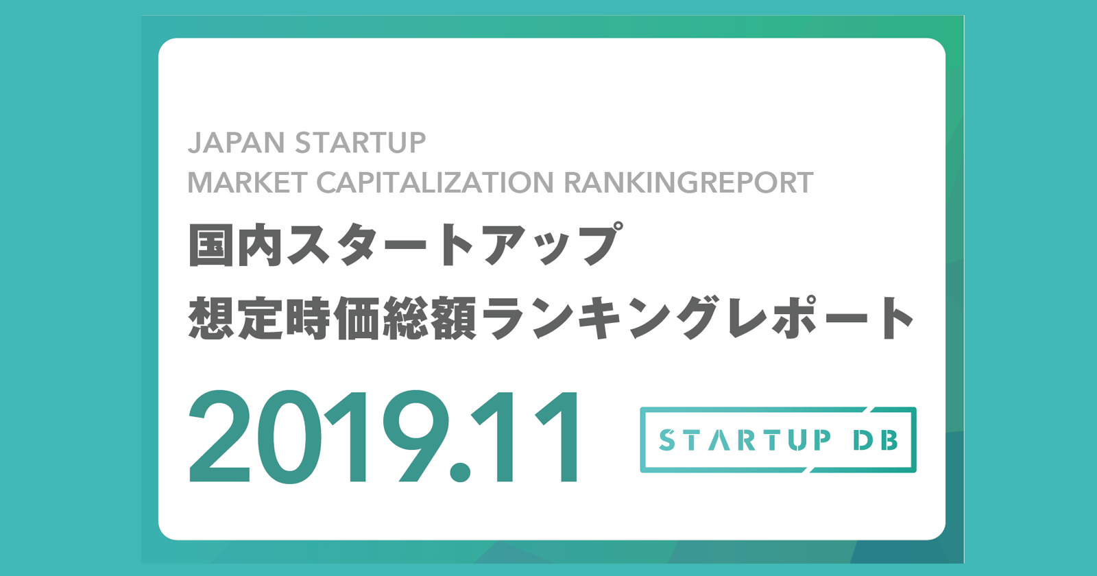 【STARTUP DB】調査結果 国内スタートアップ想定時価総額ランキング2019年11月 TBMがユニコーンに仲間入り。国内6社目。