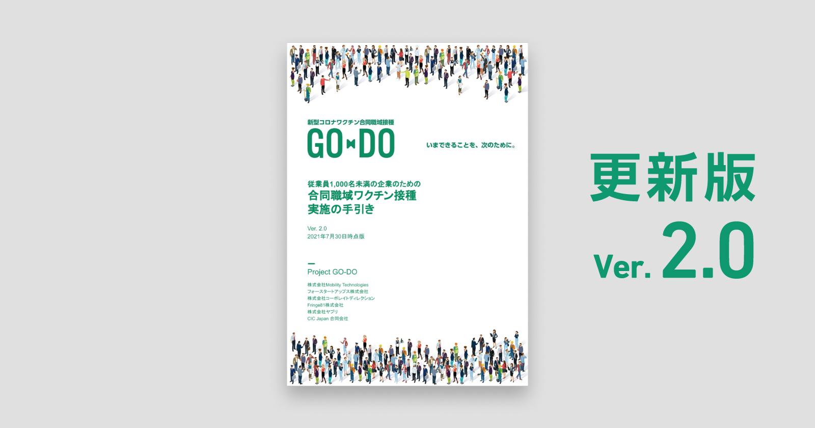 『合同職域ワクチン接種 実施の手引き』(Ver. 2.0)を公開