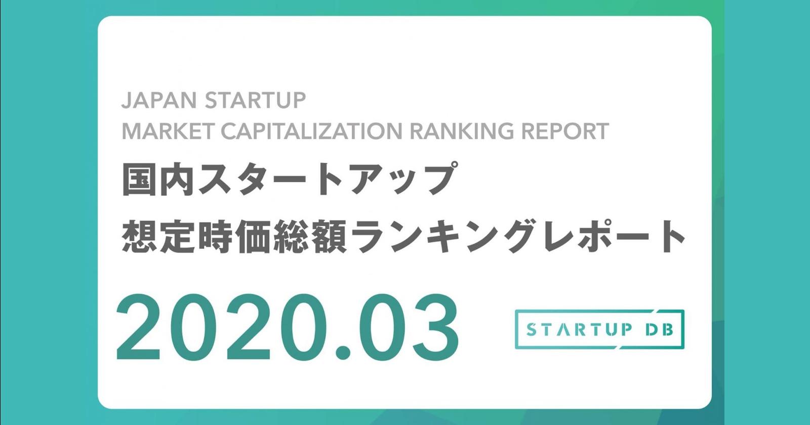 【STARTUP DB】調査結果 国内スタートアップ想定時価総額ランキング(2020年3月) ビズリーチがホールディングス化に伴い、ビジョナルを新設