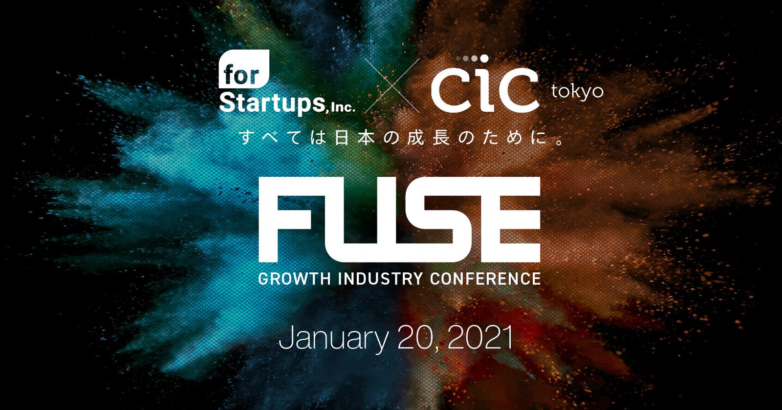 """すべては日本の成長のために。 フォースタートアップス、CIC Tokyoと初共催""""成長産業カンファレンス『FUSE』""""開催へ"""