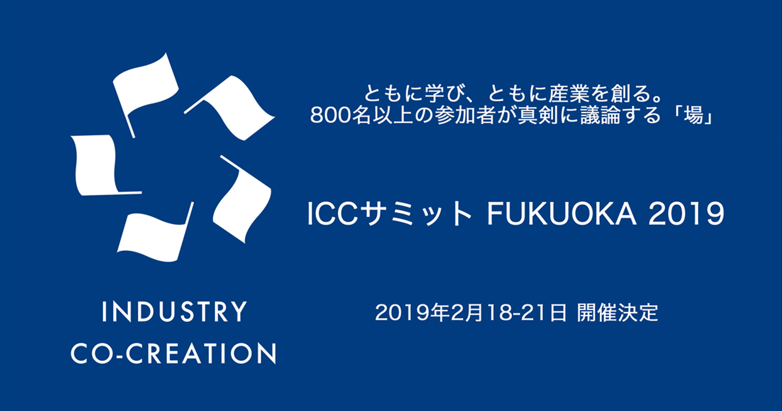 【イベント協賛】『Industry Co-Creation™ (ICC) サミット FUKUOKA 2019』に協賛。
