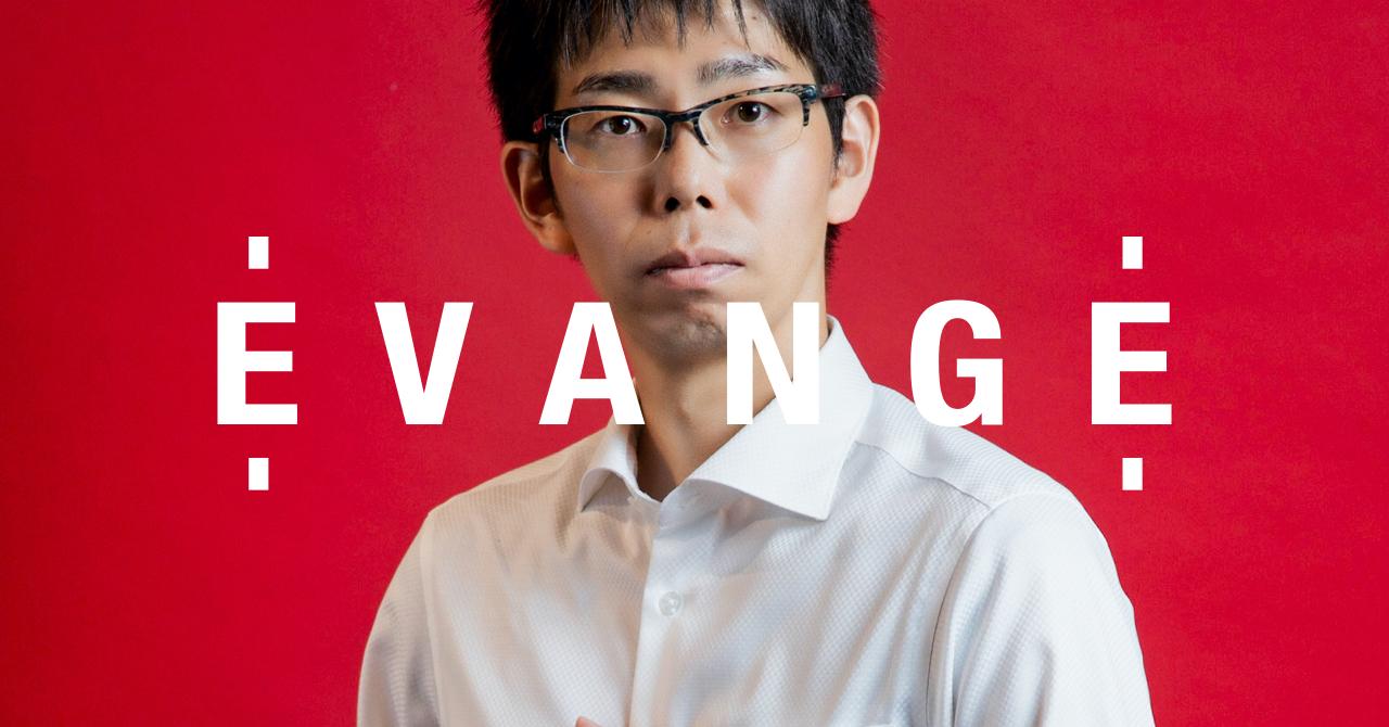 「EVANGE」記事公開 – 神尾 翼 氏(AMI COO兼CTO)