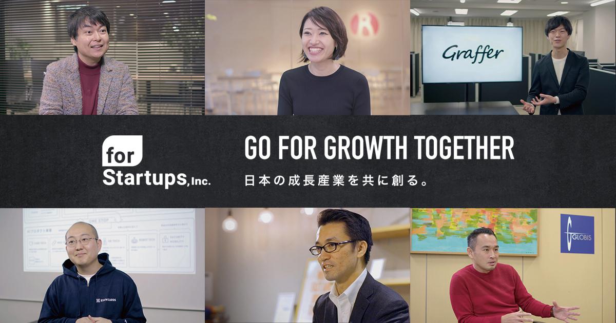 フォースタートアップス、「GO FOR GROWTH TOGETHER」 続編公開