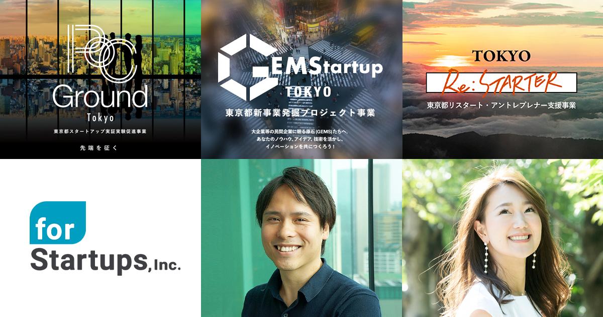 フォースタートアップス、東京都主催事業の「スタートアップ実証実験促進事業」に参画
