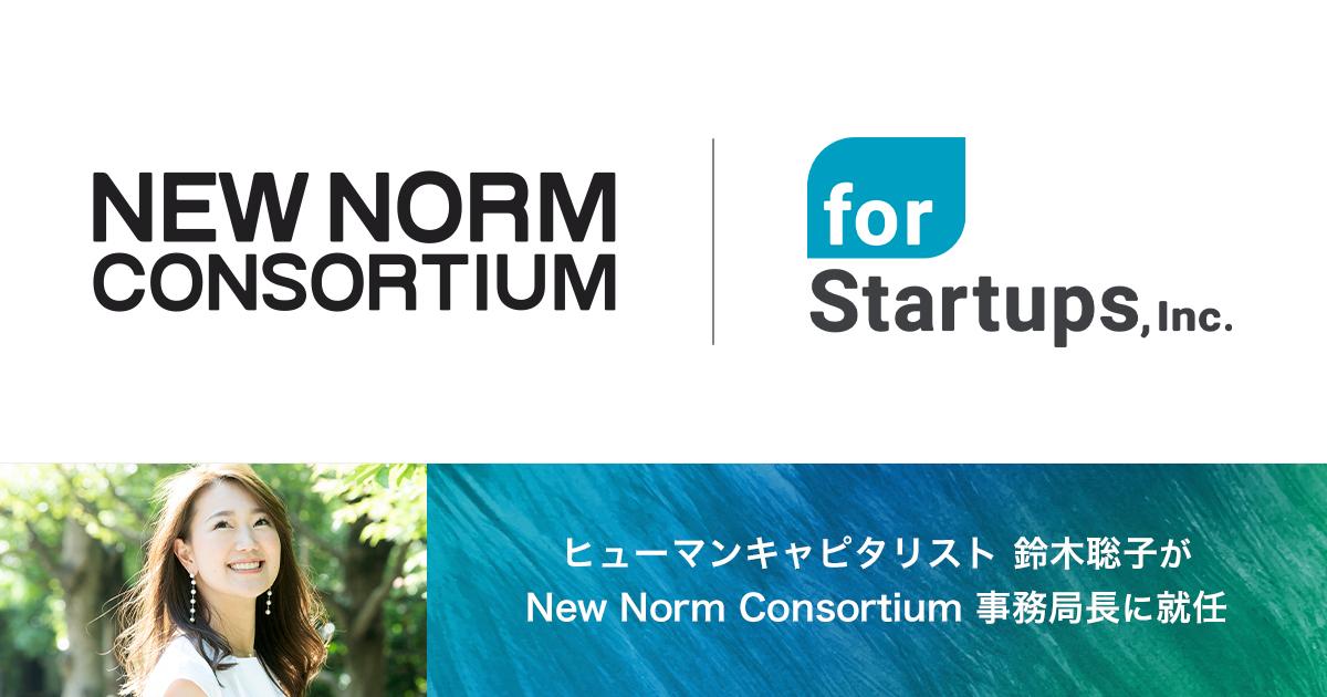 フォースタートアップス、「New Norm Consortium」に参画  事務局長に、当社ヒューマンキャピタリスト 鈴木 聡子が就任