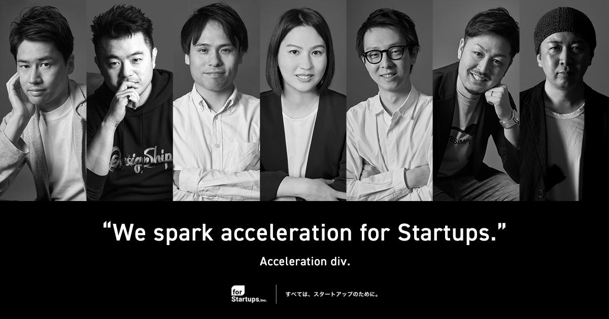 フォースタートアップス、スタートアップ企業の成長を加速させる新設部署「アクセラレーション本部」の業務を開始