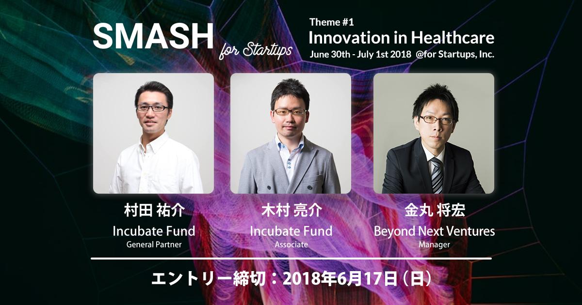 """2018年 6月30日(土)・31日(日)開催 """"SMASH for Startups""""の審査員に、金丸将宏さん(Beyond Next Venturesマネージャー)の参加が追加決定!"""