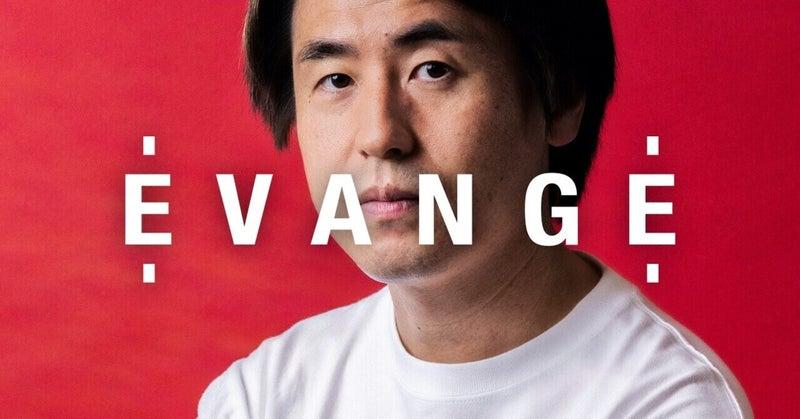 「新たなビジネストレンドに追いついた想い」 READYFOR CFO名和俊輔氏が考える 人生のおもしろさ