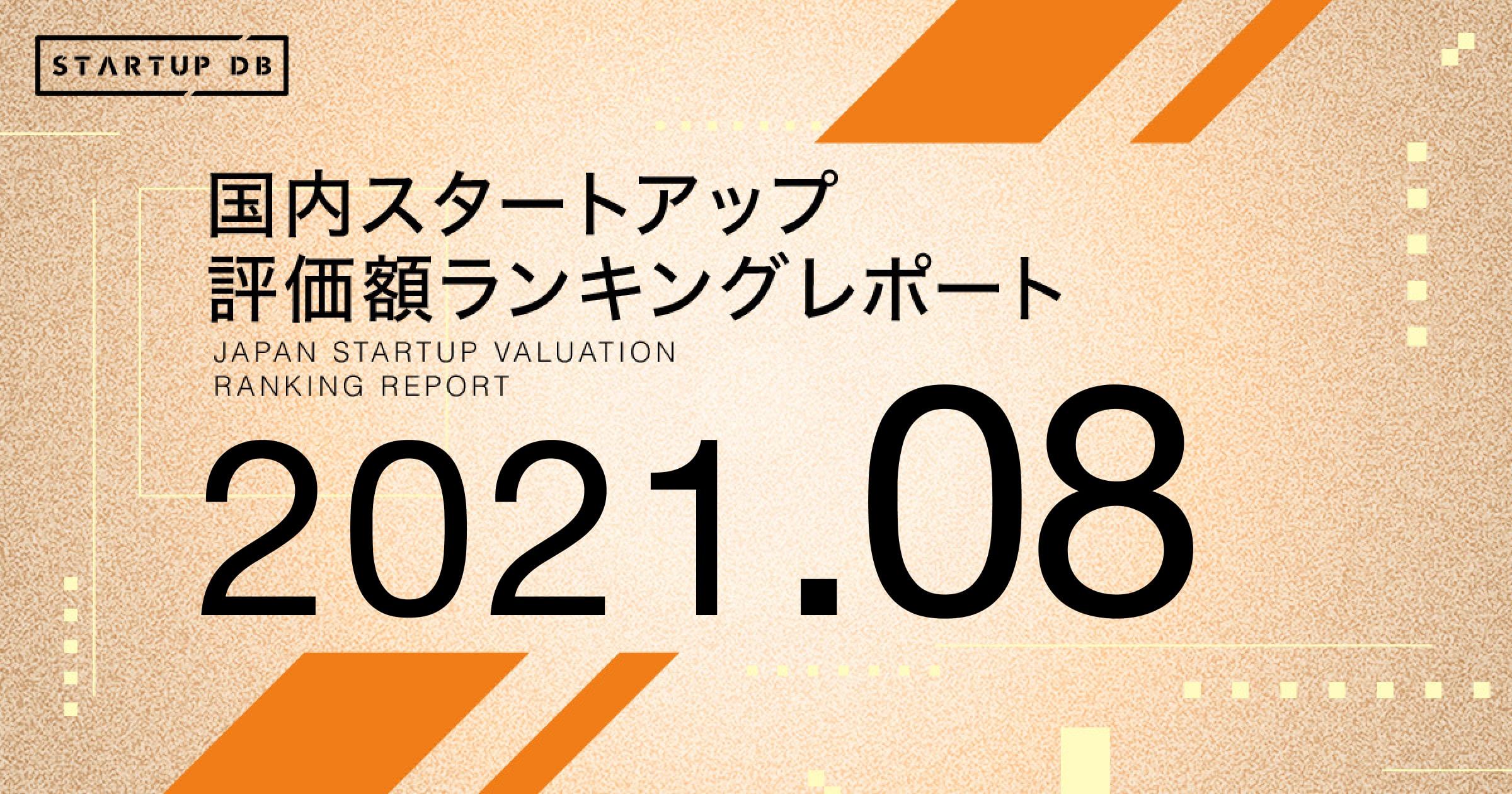 【STARTUP DB】調査結果 国内スタートアップ評価額ランキング(2021年8月)